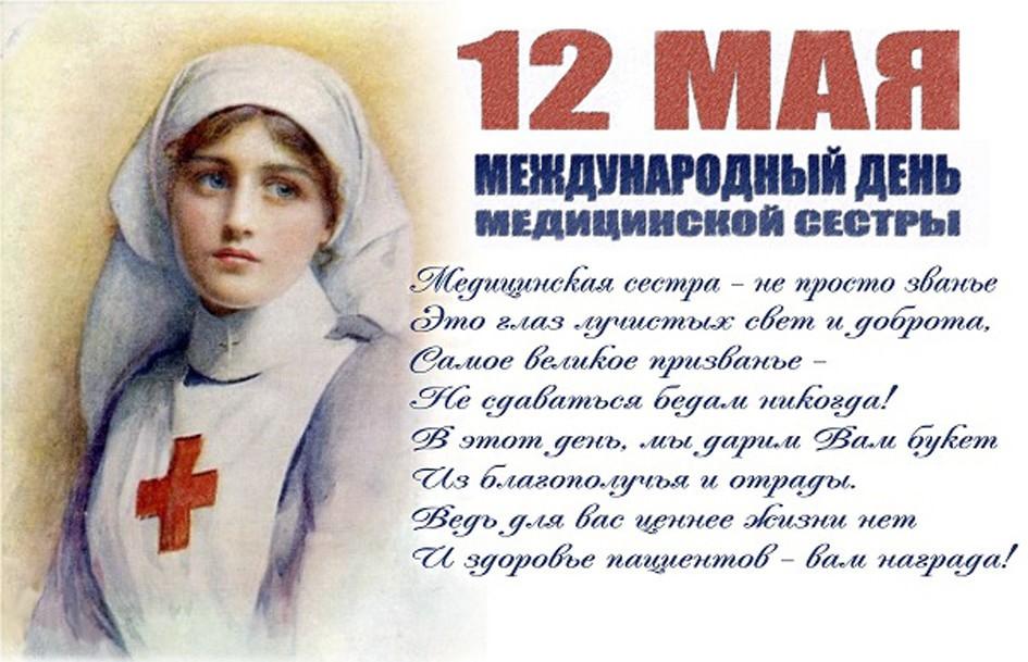 Поздравления с днем медсестры от коллеги